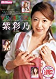 VERY BEST OF 紫彩乃 完全版 [DVD]
