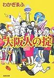 大阪人の掟 (集英社文庫 わ 8-9)