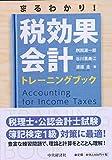 まるわかり!  税効果会計トレーニングブック