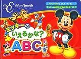 ミッキーの いえるかな? ABC (ディズニーの英語絵本) (ディズニーのえいごのほん)