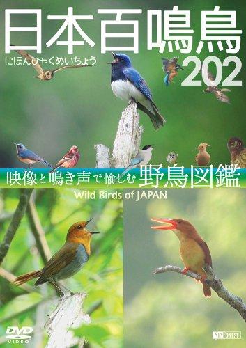 日本百鳴鳥 202 映像と鳴き声で愉しむ野鳥図鑑