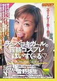 チュパコキガ-ルの淫語コスプレはいすくーる [DVD]
