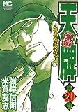 天牌外伝 第20巻―麻雀覇道伝説 (ニチブンコミックス)