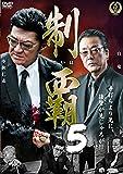 制覇5[DVD]