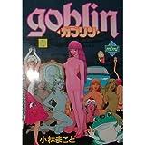 ガブリン 1 (講談社コミックスミミデラックス)