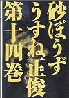 砂ぼうず 第十四巻 (ビームコミックス) (BEAM COMIX)