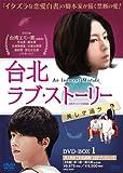 台北ラブ・ストーリー~美しき過ち<台湾オリジナル放送版>DVD-BOX1[DVD]