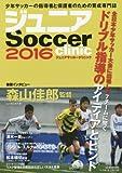 ジュニアSoccer clinic 2016―Soccer clinic+α 全日本少年サッカー大会に出場した7チームに聞くドリブル指導の (B・B MOOK 1299)