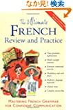 The Ultimate French Review and Practice: Mastering French Grammar for Confident Communication (UItimate Review & Reference...