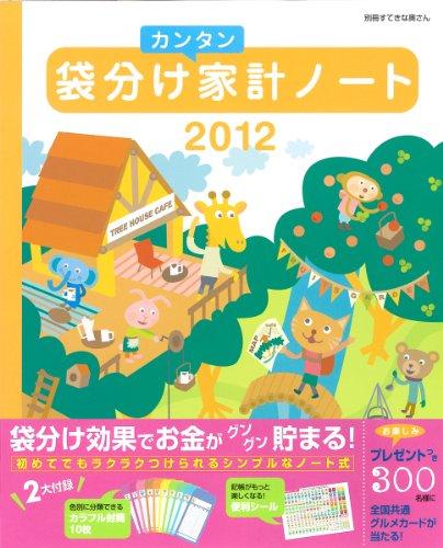 袋分けカンタン家計ノート2012 (別冊すてきな奥さん)