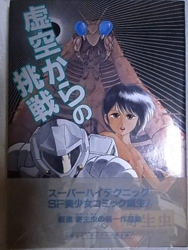 虚空からの挑戦 (白夜コミックス)