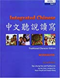 img - for Integrated Chinese: Level 1, Part 1 (Traditional Character) Workbook book / textbook / text book