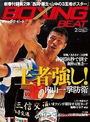 BOXING BEAT (ボクシング・ビート) 2012年 02月号 [雑誌]