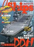 J Ships (ジェイ・シップス) 2013年9月号
