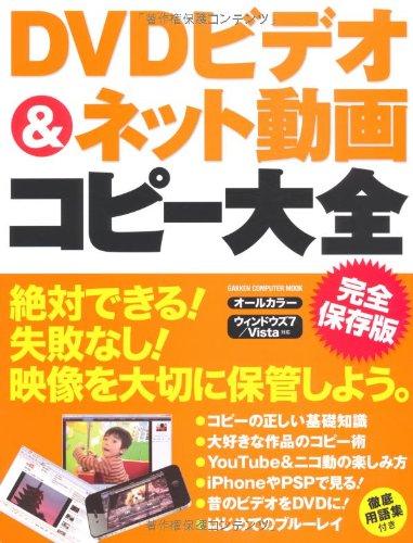 DVDビデオ&ネット動画 コピー大全 (学研コンピュータムック)