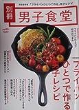男子食堂別冊 「フライパンひとつで作る」男子レシピ (ベストムックシリーズ・20)