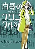 白暮のクロニクル 8 (ビッグコミックス)