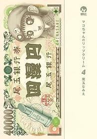 マコちゃんのリップクリーム(4) (シリウスコミックス)