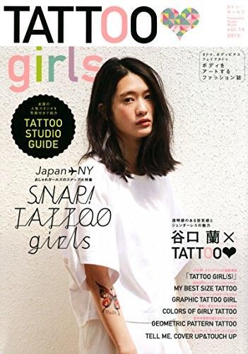 TATTOO girls 2015年Vol.14 大きい表紙画像