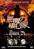 悪魔の棲む家[DVD]