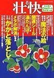 壮快 2008年 03月号 [雑誌]