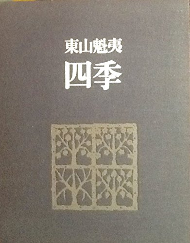 四季 (1974年)