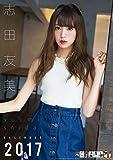 志田友美 2017年 カレンダー 壁掛け B2 CL-253 -