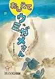 おしえて ウミガメさん (改訂版) (おしえてシリーズ)