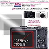 高防汚・プロガード ARSH PRO GUARD ARSH HD Professional Anti-Reflection Super Hydrophobic for RICOH CX5,4,3,2,1,- GR DIGITAL IV,III GXR / DCDPF-PGRICX