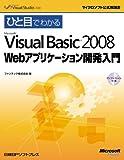 ひと目でわかるMicrosoft Visual Basic 2008 Webアプリケーション開発入門 (マイクロソフト公式解説書) (マイクロソフト公式解説書 Microsoft Visual Studi)