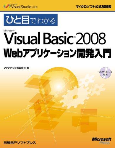 ひと目でわかるMicrosoft Visual Basic 2008 Webアプリケーション開発入門 (マイクロソフト公式解説書)