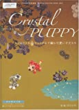 Crystal PUPPY—スワロフスキー・クリスタルで編む可愛い子犬たち (WANIMAGAZINE MOOK 282) [単行本] / ワニマガジン社 (刊)