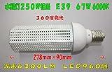 LED水銀灯(コーンライト) 250W~400W相当 E39 6000k(白色) 6300ルーメン