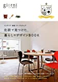 サムネイル:book『北欧で見つけた、暮らしのデザインBOOK』