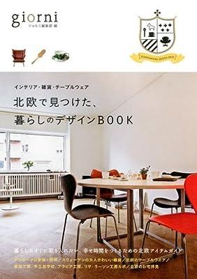 北欧で見つけた、暮らしのデザインBOOK