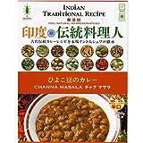アンビカの本格インドカレー チャナマサラ ひよこ豆のカレー 辛口 20食