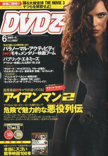DVDでーた 2010年 06月号 [雑誌]