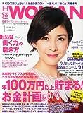 日経 WOMAN (ウーマン) 2014年 01月号 [雑誌]