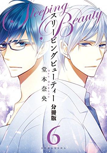 スリーピングビューティー 分冊版(6) (ARIAコミックス)