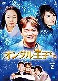 オンダル王子たち DVD-BOX 2[DVD]