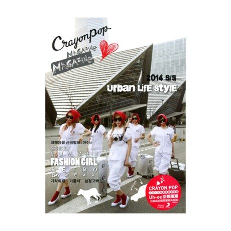 Crayon Pop Album front-1021127