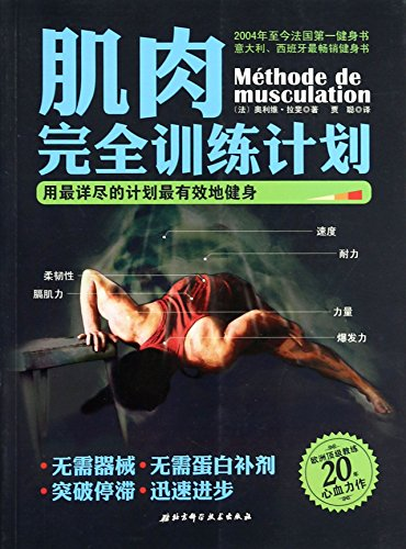 Complete Muscle Training Program ( Doing Physical Exercise Efficiently with the Detained Plan) (Chinese Edition) PDF