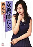 女教師たち (二見文庫 官能シリーズ) (二見文庫 た 2-4)