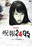 「呪報2405 ワタシが死ぬ理由 劇場版」DVD特別版(特典DVD付2枚組)[DVD]