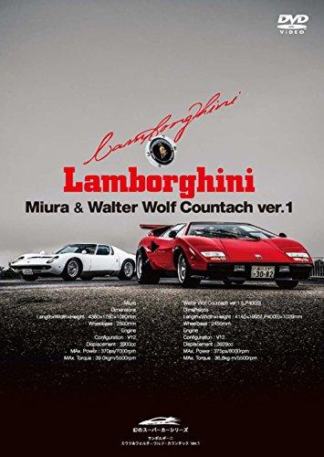 幻のスーパーカーシリーズ ランボルギーニ・ミウラ&ウォルターウルフ・カウンタック Ver.1 [DVD]