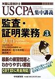 監査・証明業務―AUD (USCPA集中講義)