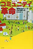 コミュニティ革命「地域プロデューサー」が日本を変える