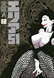 エリア51 12 (BUNCH COMICS)