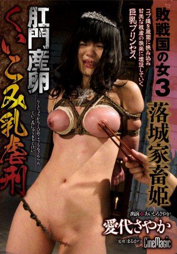 [愛代さやか] 敗戦国の女3 落城家畜姫 肛門産卵くいこみ乳虐刑 愛代さやか シネマジック