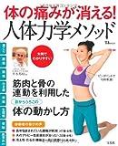 体の痛みが消える! 人体力学メソッド (TJMOOK)